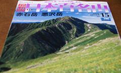 週刊「日本百名山」 15号