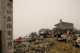 丹沢・塔ノ岳 山頂 (1,491m)