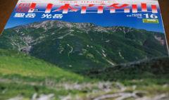 週刊「日本百名山」 16号