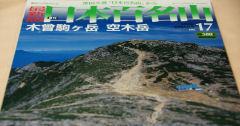 週刊「日本百名山」 17号