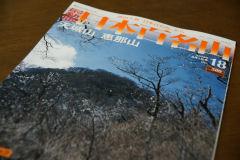 週刊「日本百名山」 18号