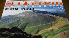 週刊「日本百名山」 19号