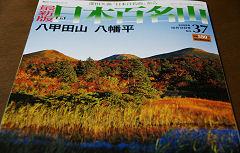 週刊「日本百名山」 37号