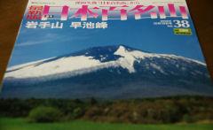 週刊「日本百名山」 38号