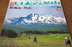週刊「日本百名山」 39号