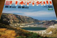 週刊「日本百名山」 40号
