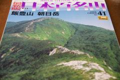 週刊「日本百名山」 41号