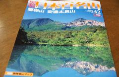 週刊「日本百名山」 42号