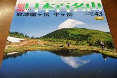 週刊「日本百名山」 43号