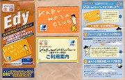 CircleK・Sunkus「KARUWAZA CLUB」Edyカード